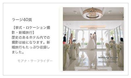 【挙式・ロケーション撮影・新婚旅行】 歴史のあるホテル内での撮影は絵になります。新婚旅行もたっぷり収録しました。