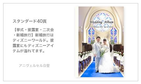 【挙式・披露宴・二次会・新婚旅行】新婚旅行はディズニーワールド。披露宴にもディズニーアイテムが溢れてます。