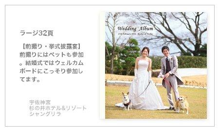 【前撮り・挙式披露宴】前撮りにはペットも参加。結婚式ではウェルカムボードにこっそり参加してます。