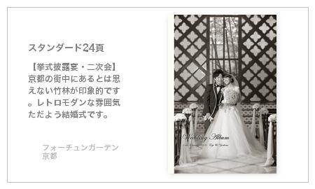 【挙式披露宴・二次会】京都の街中にあるとは思えない竹林が印象的です。レトロモダンな雰囲気ただよう結婚式です。