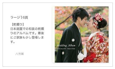 【前撮り】 日本庭園での和装の前撮りのアルバムです。最後にご家族も少し登場します。