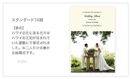 【挙式】 ハワイの丘にある元々はハワイの王妃が住まれていた屋敷にて挙式されました。お二人だけの厳かな結婚式です。
