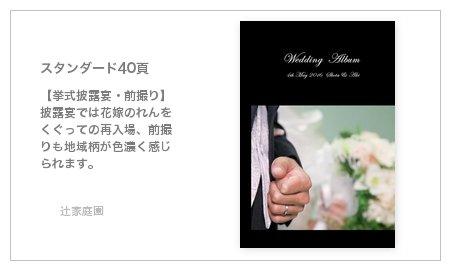 【挙式披露宴・前撮り】披露宴では花嫁のれんをくぐっての再入場、前撮りも地域柄が色濃く感じられます。