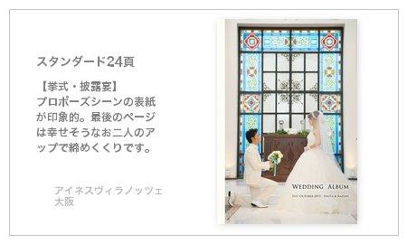 【挙式・披露宴】 プロポーズシーンの表紙が印象的。最後のページは幸せそうなお二人のアップで締めくくりです。