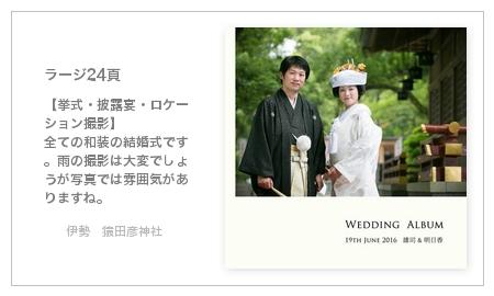 【挙式・披露宴・ロケーション撮影】 全ての和装の結婚式です。雨の撮影は大変でしょうが写真では雰囲気がありますね。