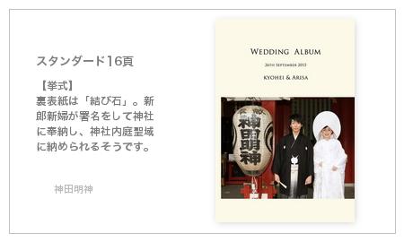 【挙式】 裏表紙は「結び石」。新郎新婦が署名をして神社に奉納し、神社内庭聖域に納められるそうです。