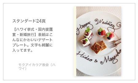【ハワイ挙式・国内披露宴・新婚旅行】表紙はこんなにかわいいデザートプレート。文字も綺麗に入ってます。