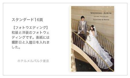 【フォトウエディング】 和装と洋装のフォトウェディングです。表紙には撮影日と入籍日を入れました。