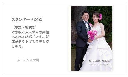 【挙式・披露宴】 ご家族と友人のみの笑顔あふれる結婚式です。新郎が盛り上げる余興も楽しそう。