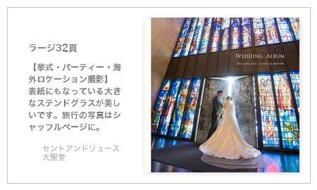 【挙式・パーティー・ロケーション撮影】 表紙にもなっている大きなステンドグラスが美しいです。旅行の写真はシャッフルページに。