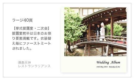 【挙式披露宴・二次会】 披露宴前半は日本のお祭り要素満載です。衣装替え毎にファーストミートされました。