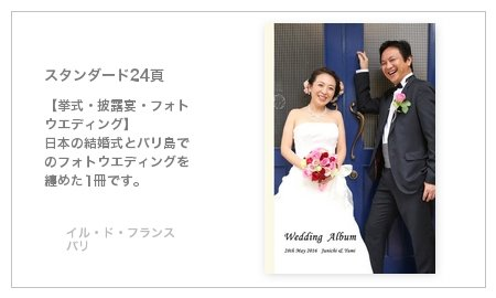 【挙式・披露宴・フォトウエディング】 日本の結婚式とバリ島でのフォトウエディングを纏めた1冊です。