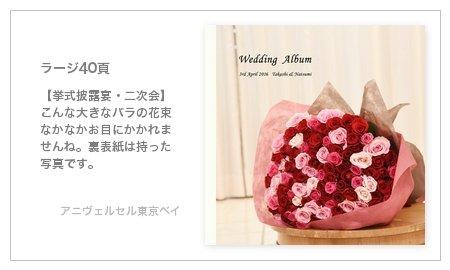 【挙式披露宴・二次会】こんな大きなバラの花束なかなかお目にかかれませんね。裏表紙は持った写真です。