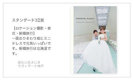 【ロケーション撮影・挙式・新婚旅行】 一面のひまわり畑にミニドレスで元気いっぱい。新婚旅行は北海道です。
