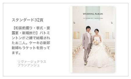 【和装前撮り・挙式・披露宴・新婚旅行】バトミントンがご縁で結婚されたお二人。ケーキの新郎新婦もラケットを持ってます。
