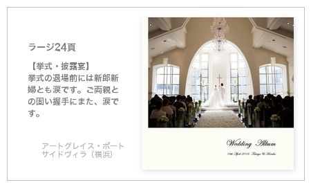 【挙式・披露宴】 挙式の退場前には新郎新婦とも涙です。ご両親との固い握手にまた、涙です。