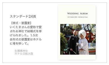 【挙式・披露宴】 いくたまさんの愛称で愛される神社で結婚式を挙げられました。1.5次会形式の披露宴はホテルに場を移して。