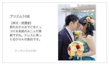 【挙式・披露宴】 照れながらおでこをくっつける表紙のお二人が素敵ですね。ドレスに乗った花びらも印象的です。