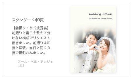 アール・ベル・アンジェ山口(山口県)・結婚式アルバム