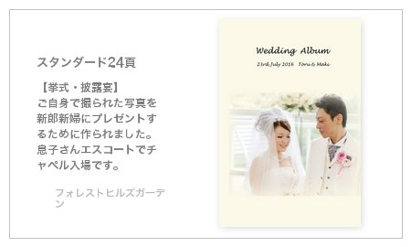 フォレストヒルズガーデン(広島県)・結婚式アルバム