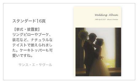 サンス・エ・サヴール (東京都)・結婚式アルバム