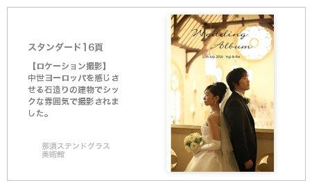 那須ステンドグラス美術館(栃木県)・結婚式アルバム