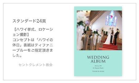 セントクレメント教会(ハワイ)・結婚式アルバム
