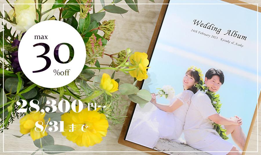 結婚アルバムの割引キャンペーン